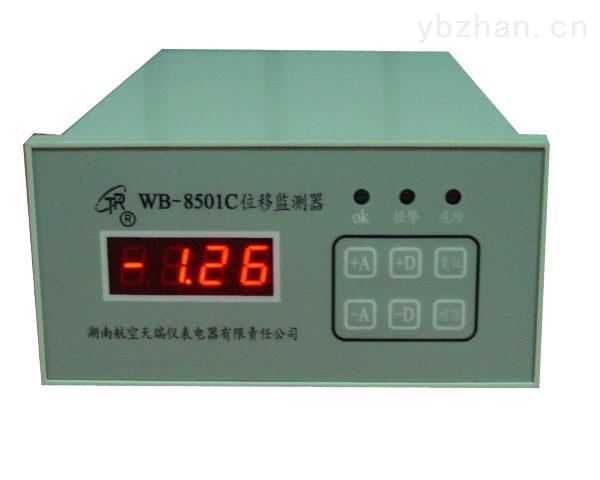 WB-8501C数显示轴向位移监测仪
