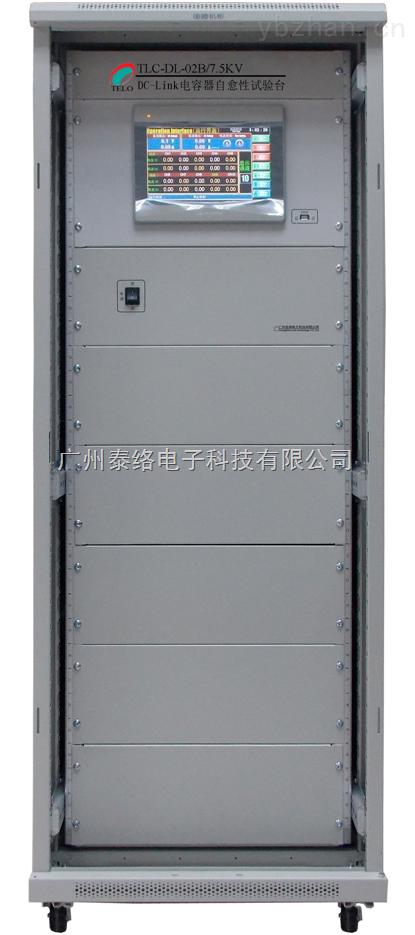 泰絡電子電容器自愈性試驗臺價格