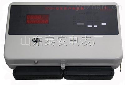 DDSH-多用户智能电表