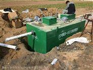 50吨地埋式生活污水处理装置