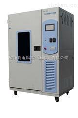 ZSW-H500A上海药品综合稳定性试验箱ZSW-H500A