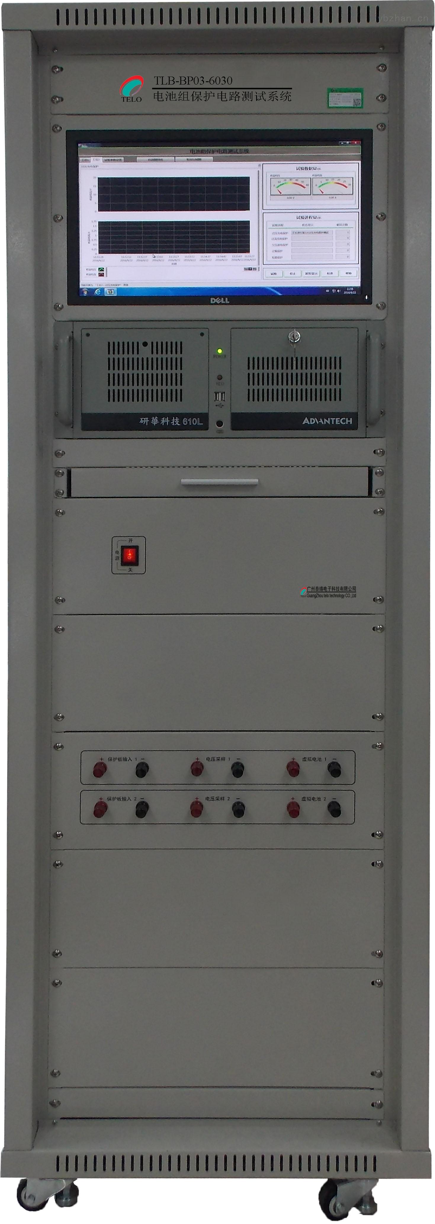 电池组保护电路测试仪