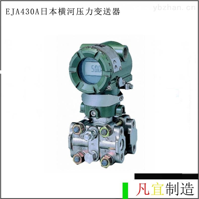EJA430A-EBH2A-20DA横河压力变送器