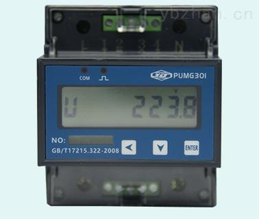 PUMG303-三相導軌式智能電能表  許繼信息