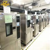 CF温州高低温试验机 通讯试验设备厂家