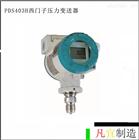 PDS403H-3GS0-A1DA西门子压力变送器