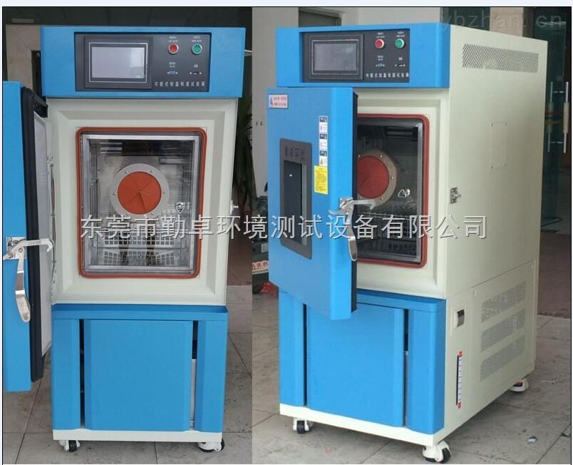 LK-80G石墨烯基鋰電池高低溫試驗箱
