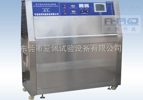 紫外光加速老化試驗機/紫外加速耐候試驗機