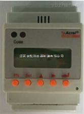 AGF10R-DE/K直流电测仪表/光伏发电测控系统用计量电能表2DI/1DO