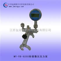 轻便微压压力泵价格
