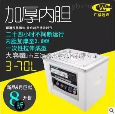 GW-1002-40TL-厚内胆式超声波清洗机