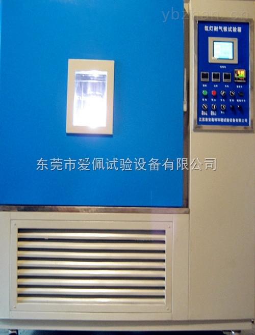 水冷氙燈老化試驗箱/水冷型氙弧燈老化試驗箱