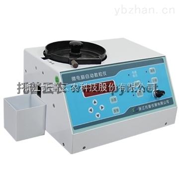 广西SLY-A/B/C种子数粒仪报价|性能|厂家