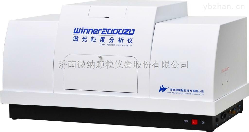 winner2000zd-全自動智能型濕法激光粒度儀