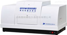 全自动智能型湿法激光粒度仪