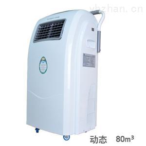 肯格王YKX-80空气消毒机
