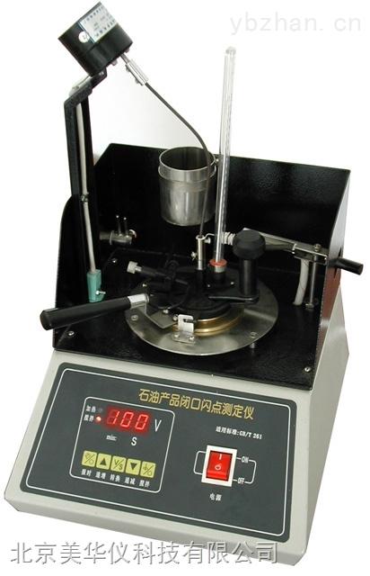 石油产品闭口闪点测定仪b