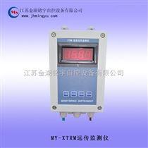 遠傳監測儀規格 溫度遠傳監測儀選型