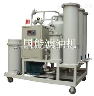 TL磷酸脂抗燃油真空滤油机