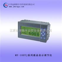 液晶顯示調節儀圖片 液晶顯示調節儀報價