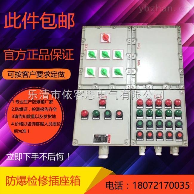 BXM51-6/63K防爆照明配电箱