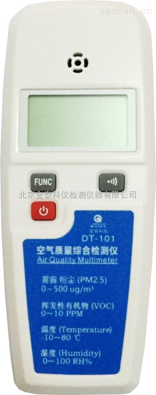 迷你空气质量综合检测仪DT101北京批发价格