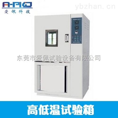 高低温实验箱哪家好/深圳高低温老化试验箱厂家