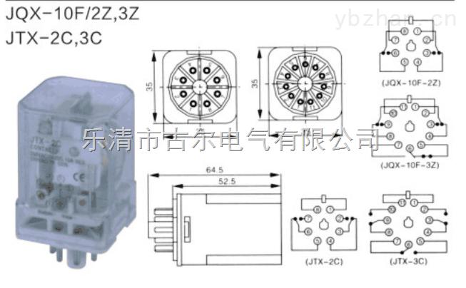 电磁继电器jqx-10f/2z