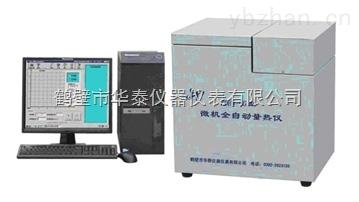 微机全自动ZDHW-6G型量热仪