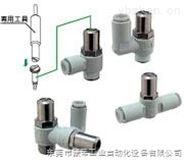 SMC双向速度控制阀,工作原理,smc数显调压阀,日本smc电子调压阀