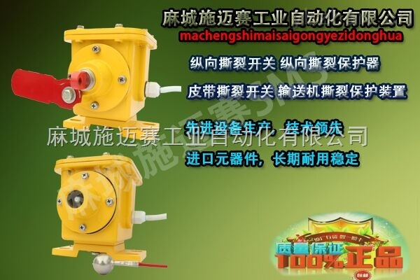 SLKQ-T2F斗轮机防撕裂控制器|皮带撕裂开关