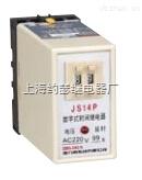 JS14P-JS14P数字式时间继电器