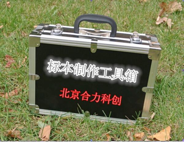 标本制作工具箱 型号:HL-ZZX 现货 批发