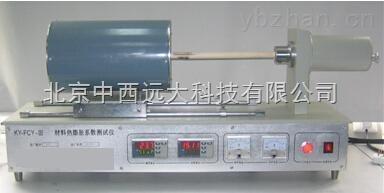 材料线膨胀系数测试仪/中国 型号:CN61M/KY-PCY-III