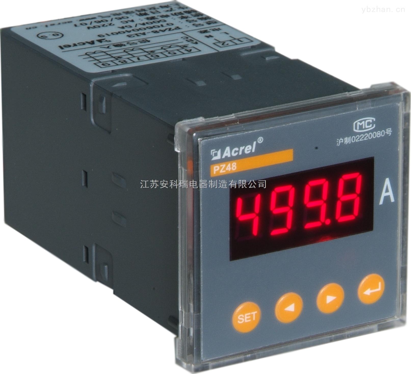pz96l-av 可编程数显电流表pz96l-av