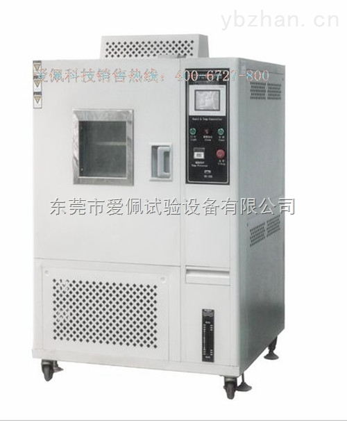 恒溫恒濕箱生產廠家/可程式恒溫恒濕試驗箱廠家