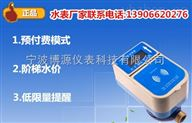 無線智能水表價格-報價多少