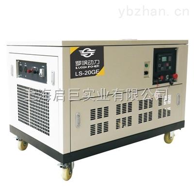 罗飒20KW静音汽油发电机