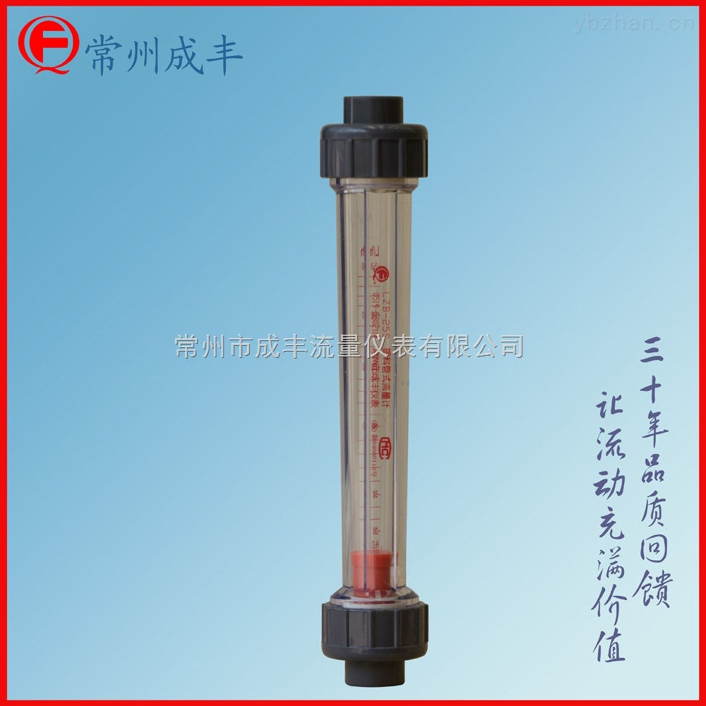 包邮包税徐州塑料管浮子流量计【成丰仪表】ABS插管安装简易