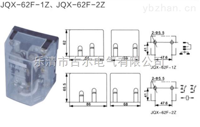 电磁继电器jqx-62f-2z