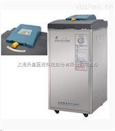 申安LDZF-30KB立式压力蒸汽灭菌器/全不锈钢灭菌器