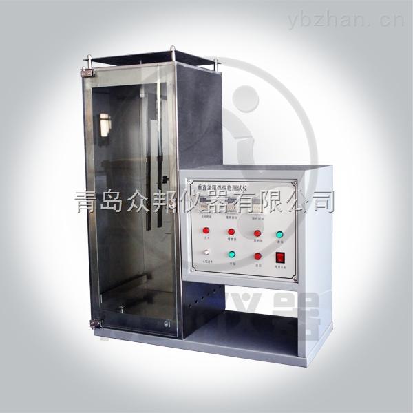 供应 ZF-621织物垂直法阻燃性能测试仪  山东青岛众邦专业厂家直销