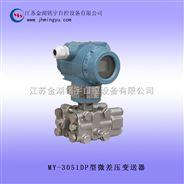 微差壓變送器 3051DP型