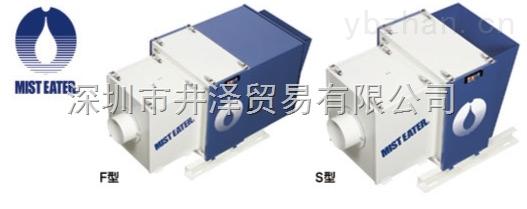 油雾收集器ME-15日本HORKOS油雾过滤器