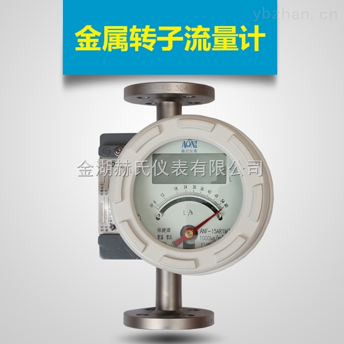 液晶显示金属转子流量计批发价格