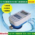 江蘇智能IC卡水表 數據遠傳可進行階梯水價收費