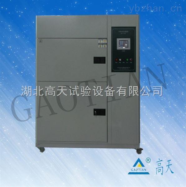 武汉温度冲击箱  高低温冲击试验箱