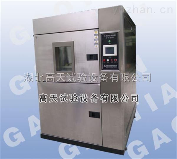 武汉三箱式冷热冲击试验机