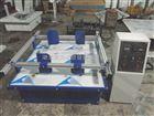 湖北模拟运输振动台  振动台厂家