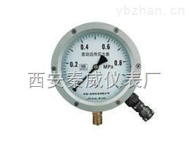 YTT-150型-差动远传压力表